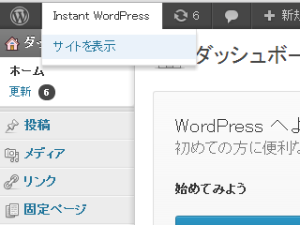 instant wordpress install 12 site 300x225