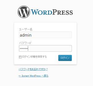 instant wordpress install 8 login 300x275