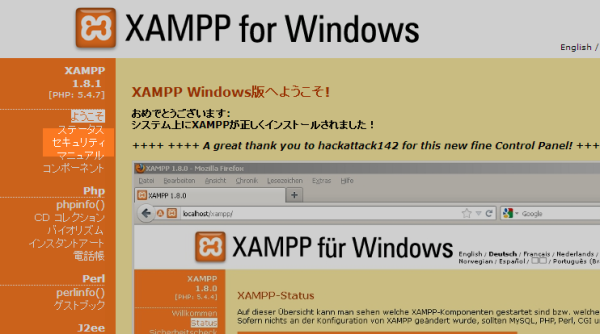 07 xampp for windows welcome 600x334