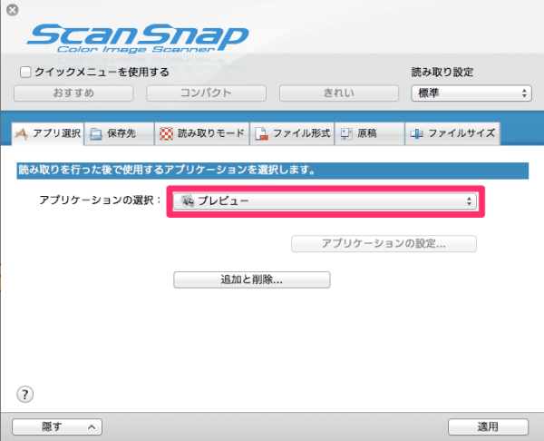08 scansnap manager setting app 600x486