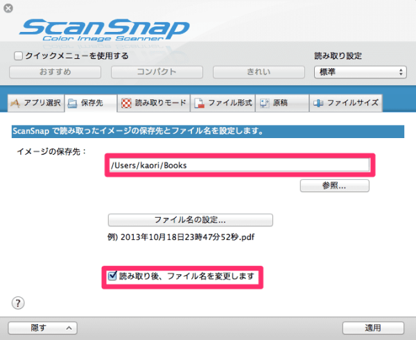 09 scansnap manager setting save 600x490