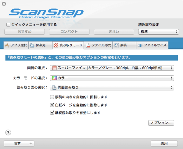 10 scansnap manager mode 600x491