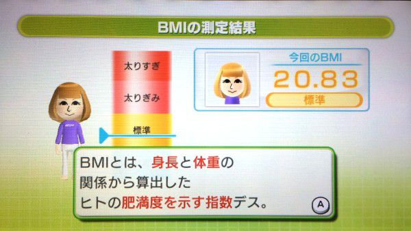 01 wii fit u diet bmi