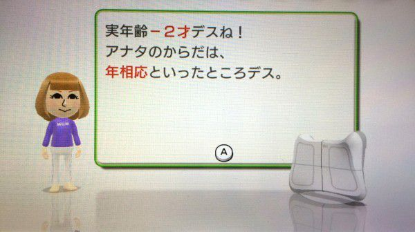 03 wii fit u diet physicalage