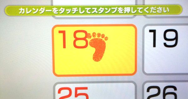 05 wii fit u diet stamp