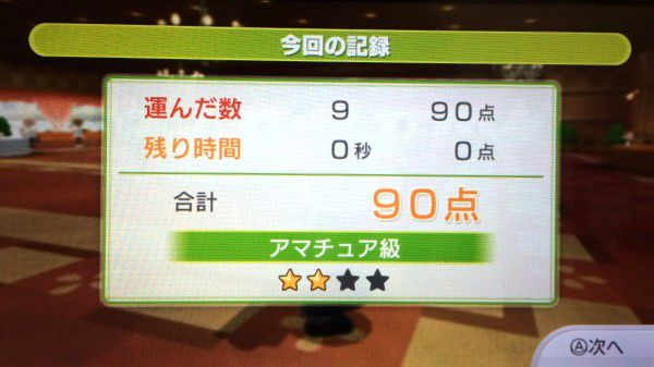 06 wii fit u diet waiter 2