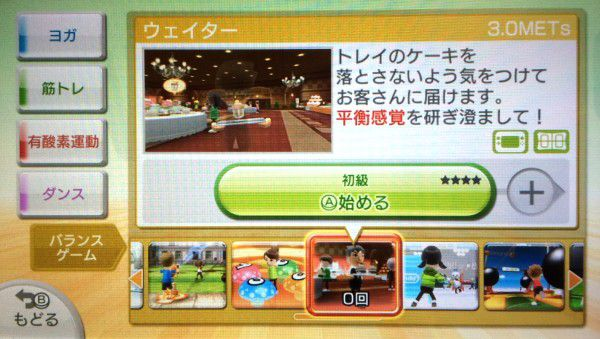 06 wii fit u diet waiter