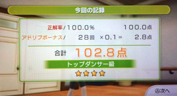 07 wii fit u diet dance 4
