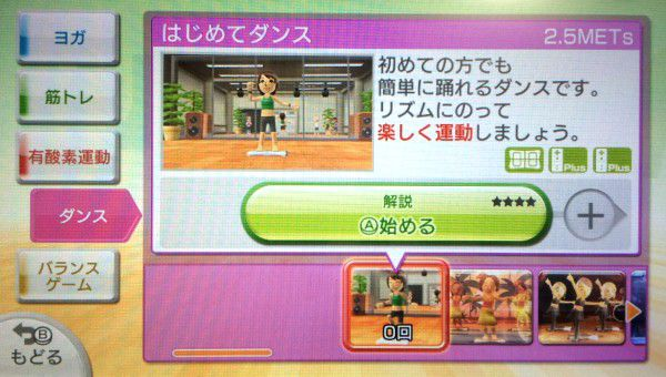 07 wii fit u diet dance