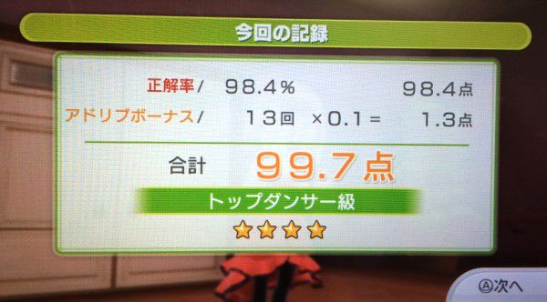 10 wii fit u diet flamenco 3