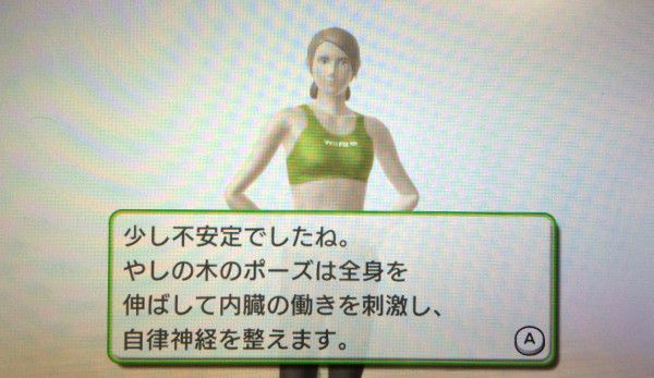 15 wii fit u diet yoga 21