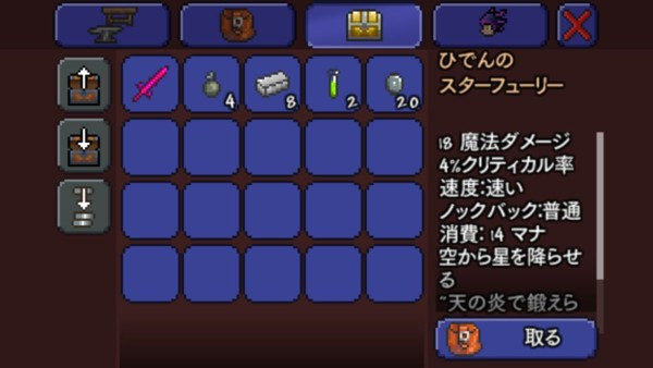 terraria iphone 49 starfury 600x338